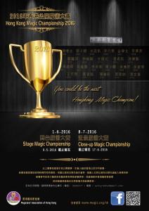 2016 HK Championship Poster A-final