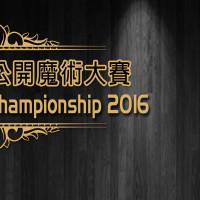 2016年香港魔術公開賽