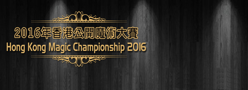 Hong Kong Magic Championship 2016